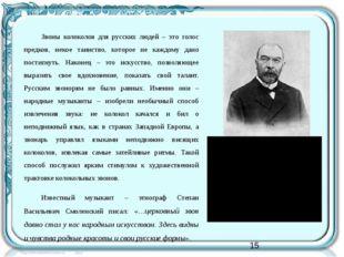 Звоны колоколов для русских людей – это голос предков, некое таинство, которо