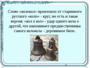 Слово «колокол» произошло от старинного русского «коло» - круг, но есть и так