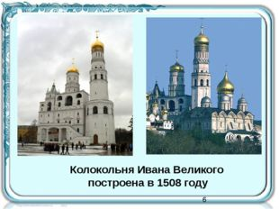 Колокольня Ивана Великого построена в 1508 году