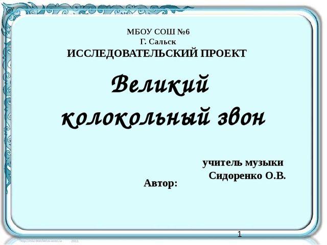 Великий колокольный звон учитель музыки Сидоренко О.В. МБОУ СОШ №6 Г. Сальск...