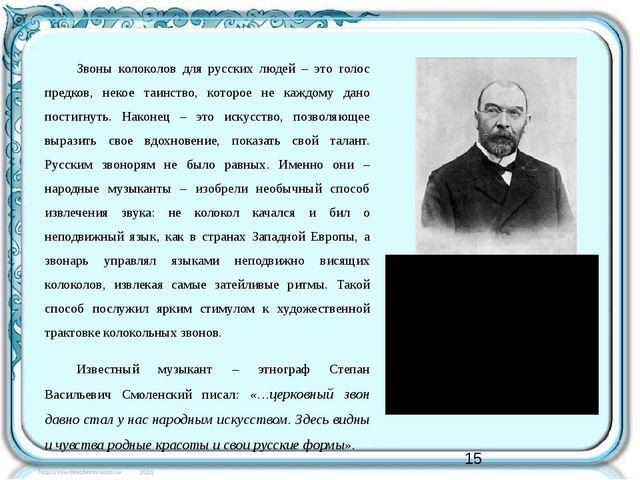 Звоны колоколов для русских людей – это голос предков, некое таинство, которо...