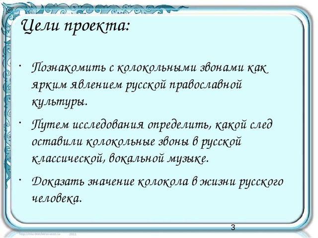 Цели проекта: Познакомить с колокольными звонами как ярким явлением русской п...