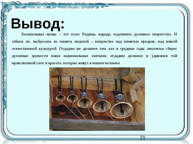 Колокольные звоны – это голос Родины, народа, подлинное духовное творчество....