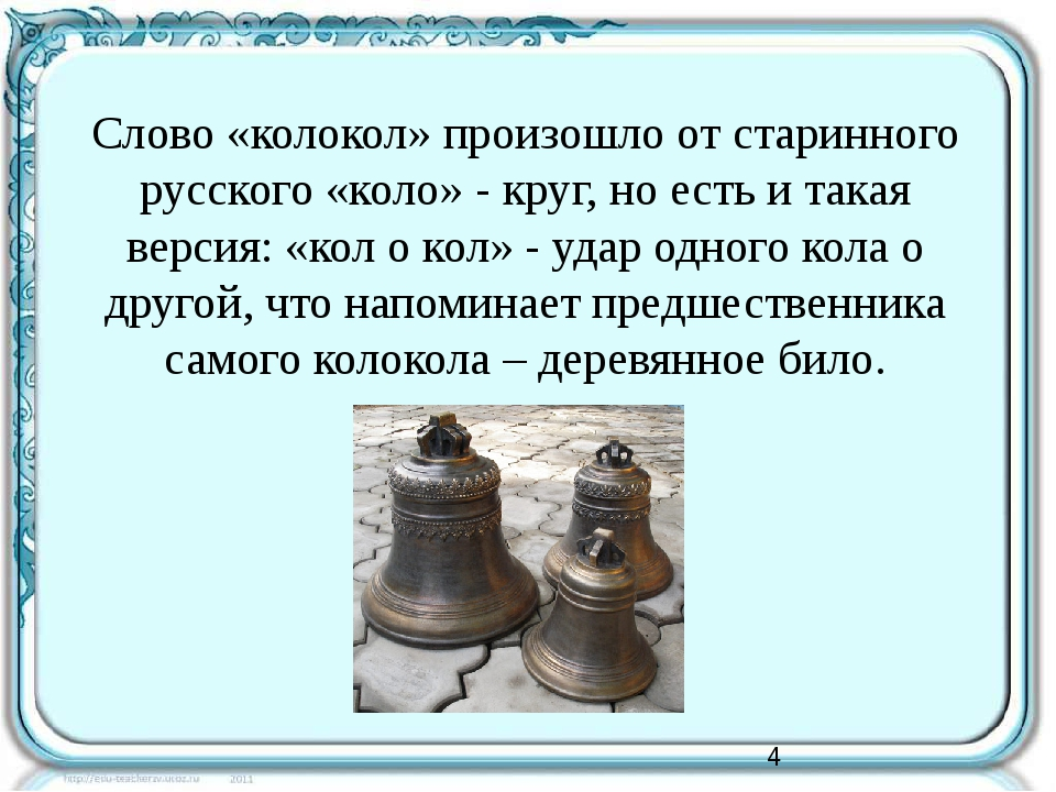 Слово «колокол» произошло от старинного русского «коло» - круг, но есть и так...