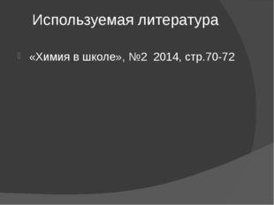 Используемая литература «Химия в школе», №2 2014, стр.70-72