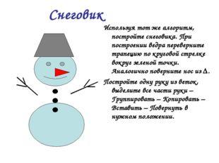 Снеговик Используя тот же алгоритм, постройте снеговика. При построении ведра