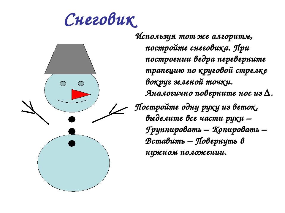 Снеговик Используя тот же алгоритм, постройте снеговика. При построении ведра...
