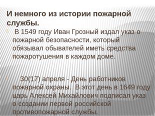 И немного из истории пожарной службы. В 1549 году Иван Грозный издал указ о п