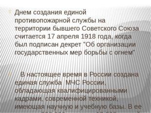 Днем создания единой противопожарной службы на территории бывшего Советского