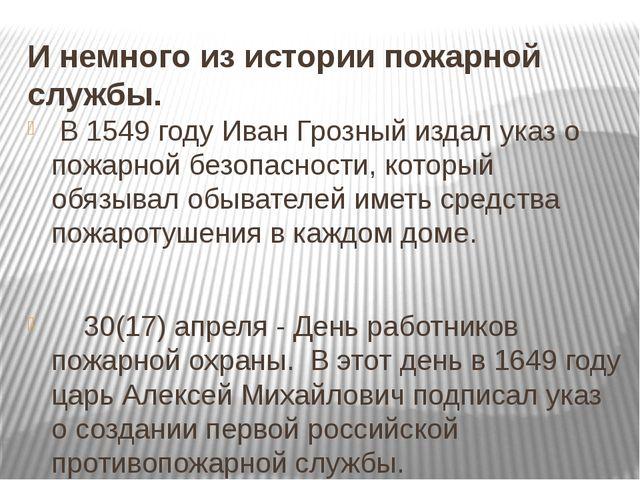 И немного из истории пожарной службы. В 1549 году Иван Грозный издал указ о п...