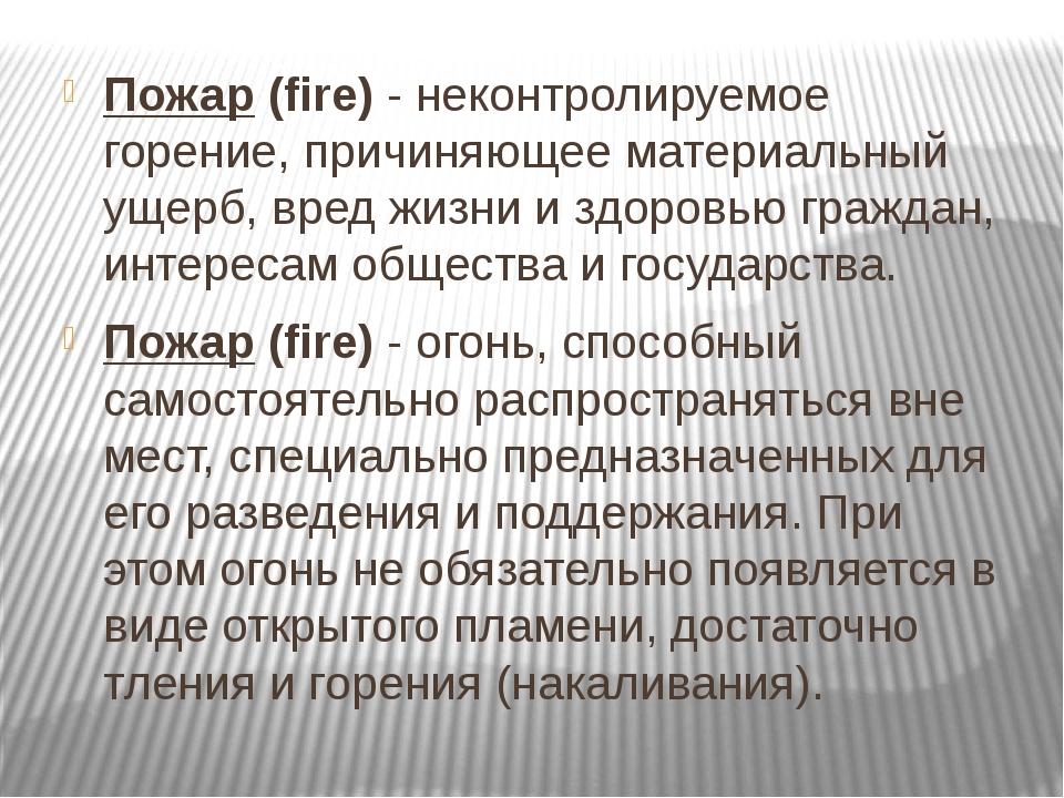 Пожар (fire) - неконтролируемое горение, причиняющее материальный ущерб, вре...