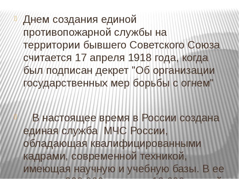 Днем создания единой противопожарной службы на территории бывшего Советского...