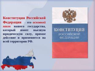 Конституция Российской Федерации - это основной закон нашего государства, кот