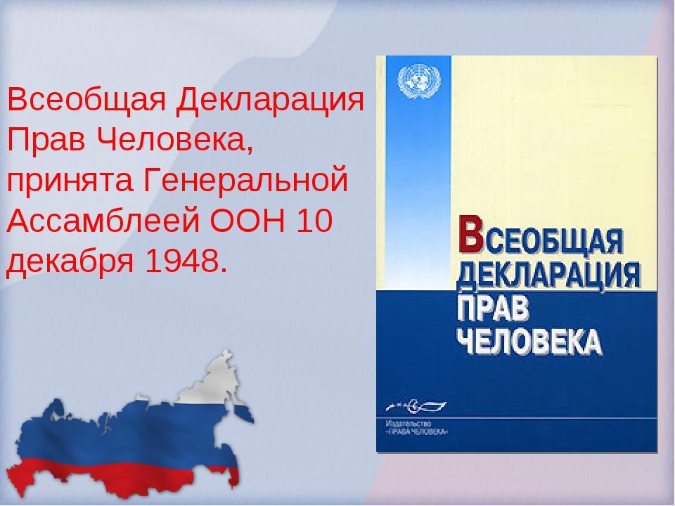 Всеобщая Декларация Прав Человека, принята Генеральной Ассамблеей ООН 10 дека...