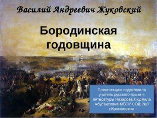 Василий Андреевич Жуковский Бородинская годовщина Презентацию подготовила учи