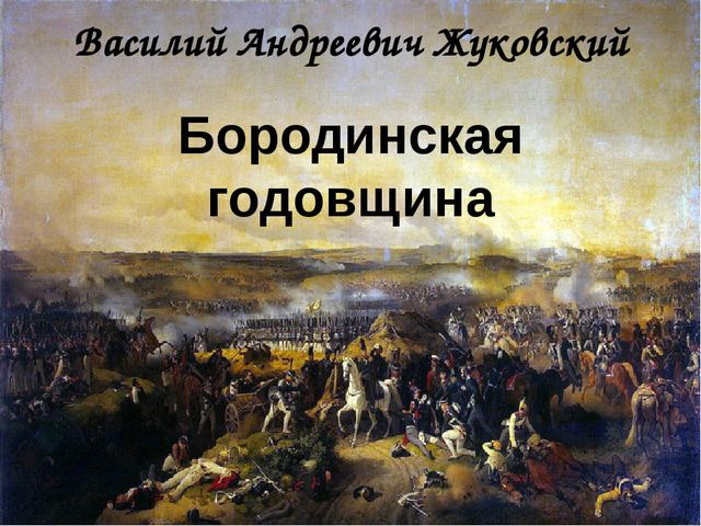 Василий Андреевич Жуковский Бородинская годовщина