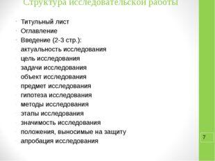 Структура исследовательской работы Титульный лист Оглавление Введение (2-3 ст