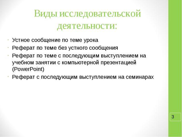 Виды исследовательской деятельности: Устное сообщение по теме урока Реферат п...