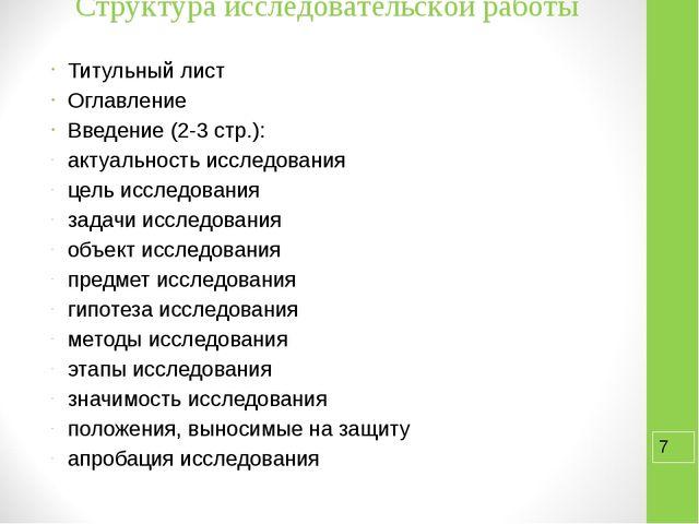 Структура исследовательской работы Титульный лист Оглавление Введение (2-3 ст...
