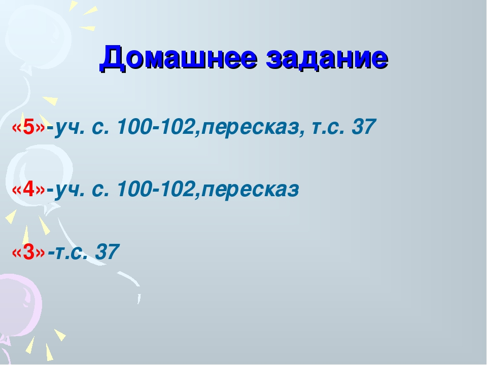Домашнее задание «5»-уч. с. 100-102,пересказ, т.с. 37 «4»-уч. с. 100-102,пере...