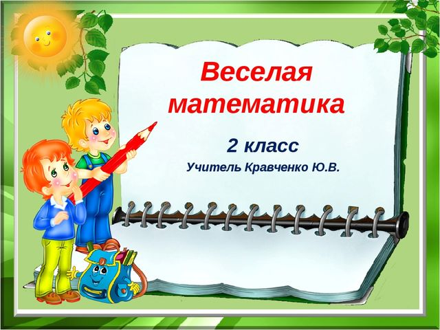 Веселая математика 2 класс Учитель Кравченко Ю.В.