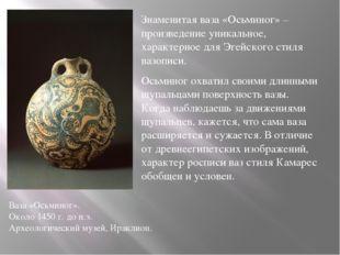 Знаменитая ваза «Осьминог» – произведение уникальное, характерное для Эгейск
