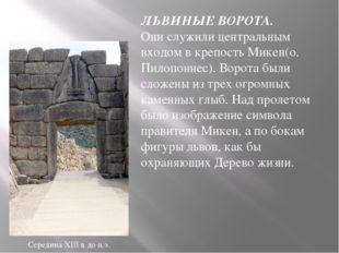 ЛЬВИНЫЕ ВОРОТА. Они служили центральным входом в крепость Микен(о. Пилопонне