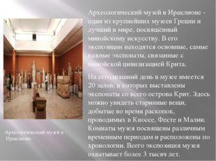 Археологический музей в Ираклионе - один из крупнейших музеев Греции и лучший