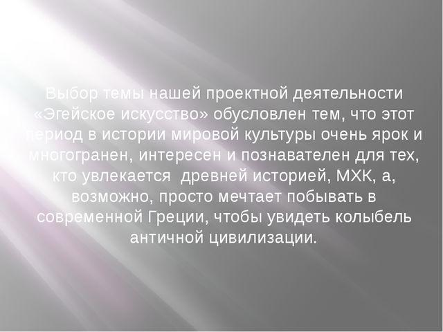 Выбор темы нашей проектной деятельности «Эгейское искусство» обусловлен тем,...