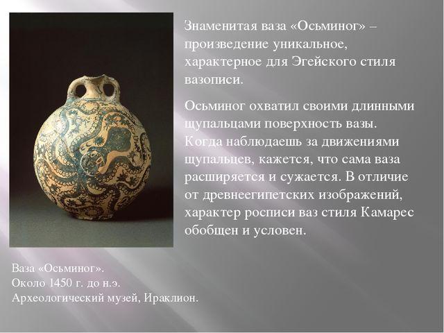 Знаменитая ваза «Осьминог» – произведение уникальное, характерное для Эгейск...