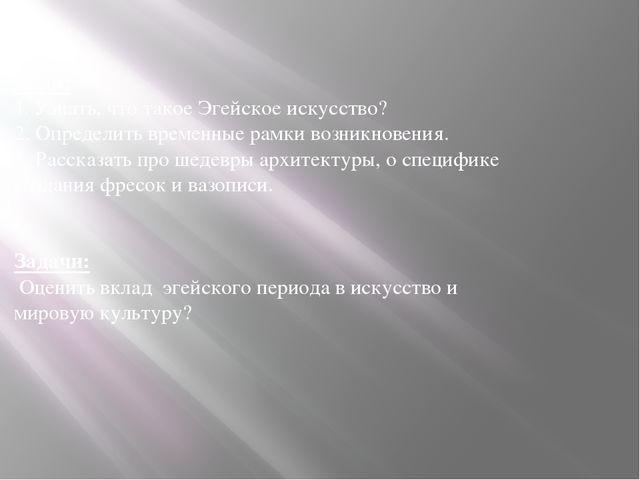 Цели: 1. Узнать, что такое Эгейское искусство? 2. Определить временные рамки...
