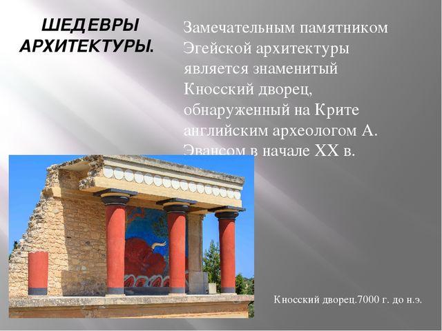 ШЕДЕВРЫ АРХИТЕКТУРЫ. Замечательным памятником Эгейской архитектуры является...