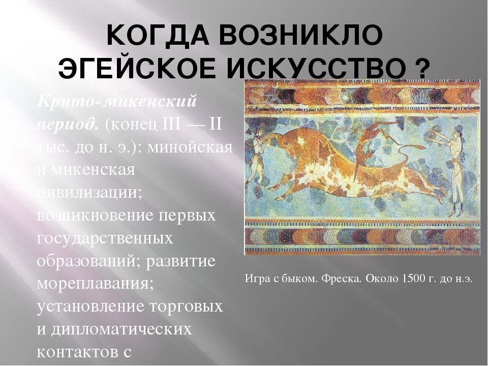 КОГДА ВОЗНИКЛО ЭГЕЙСКОЕ ИСКУССТВО ? Крито-микенский период. (конец III — II т...