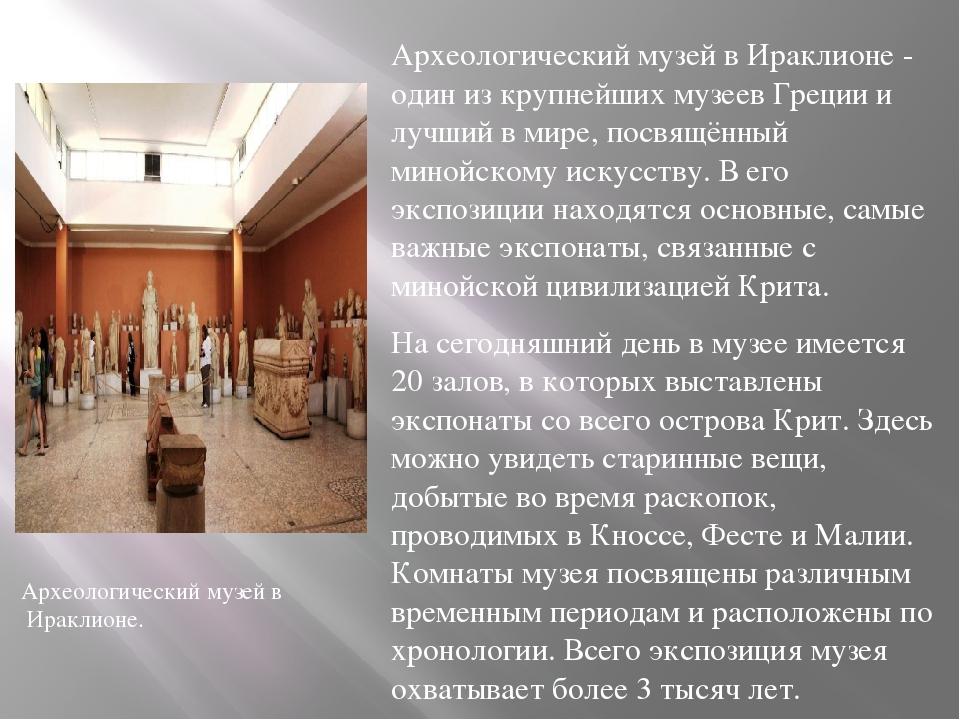 Археологический музей в Ираклионе - один из крупнейших музеев Греции и лучший...