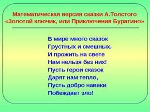 Математическая версия сказки А.Толстого «Золотой ключик, или Приключения Бура