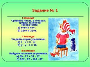 Задание № 1 I команде Сравните числа, в которых цифры заменены звездочками: