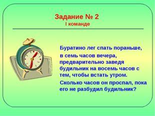 Задание № 2 I команде Буратино лег спать пораньше, в семь часов вечера, предв