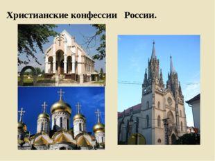 Христианские конфессии России.