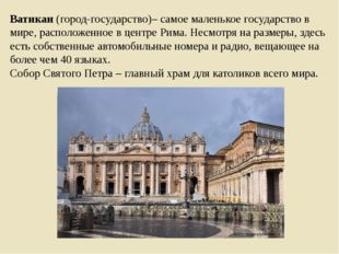 Ватикан (город-государство)– самое маленькое государство в мире, расположенно