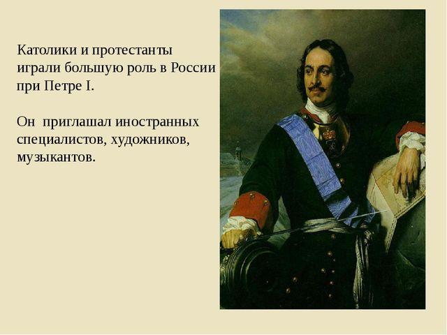 Католики и протестанты играли большую роль в России при Петре I. Он приглашал...