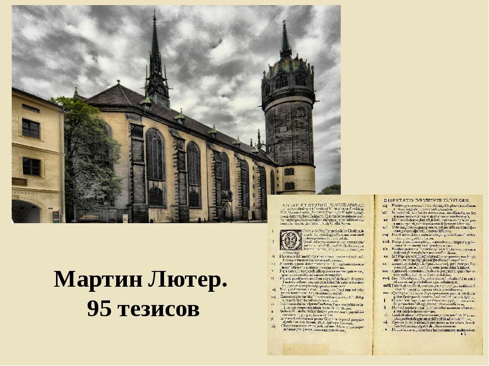 Мартин Лютер. 95 тезисов