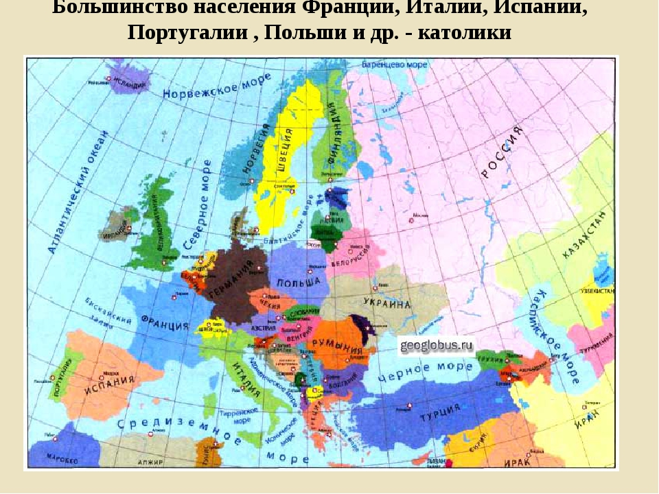 Большинство населения Франции, Италии, Испании, Португалии , Польши и др. - к...
