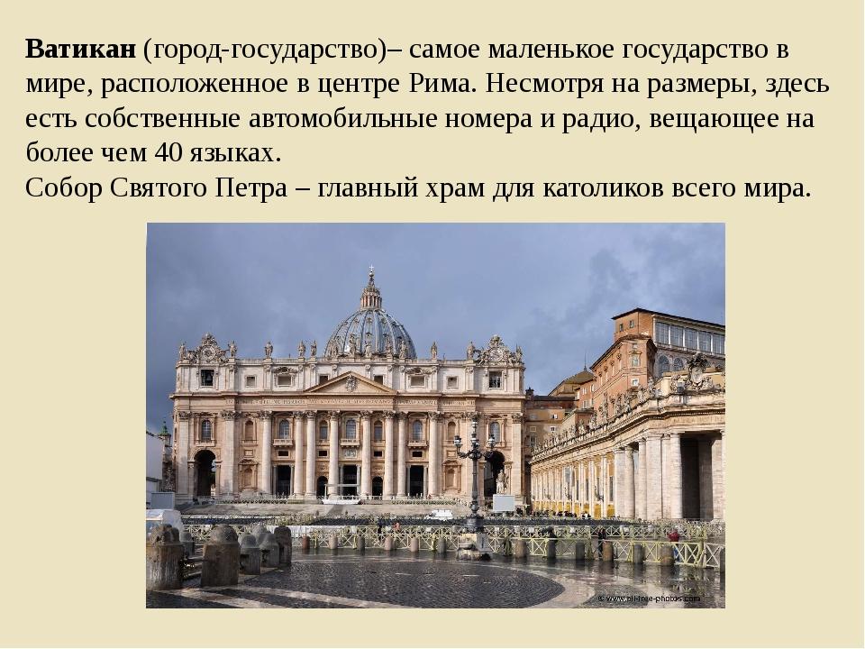 Ватикан (город-государство)– самое маленькое государство в мире, расположенно...