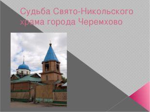 Судьба Свято-Никольского храма города Черемхово