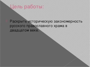 Цель работы: Раскрыть историческую закономерность русского православного храм