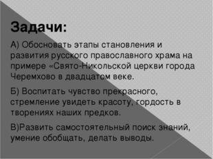 Задачи: А) Обосновать этапы становления и развития русского православного хр