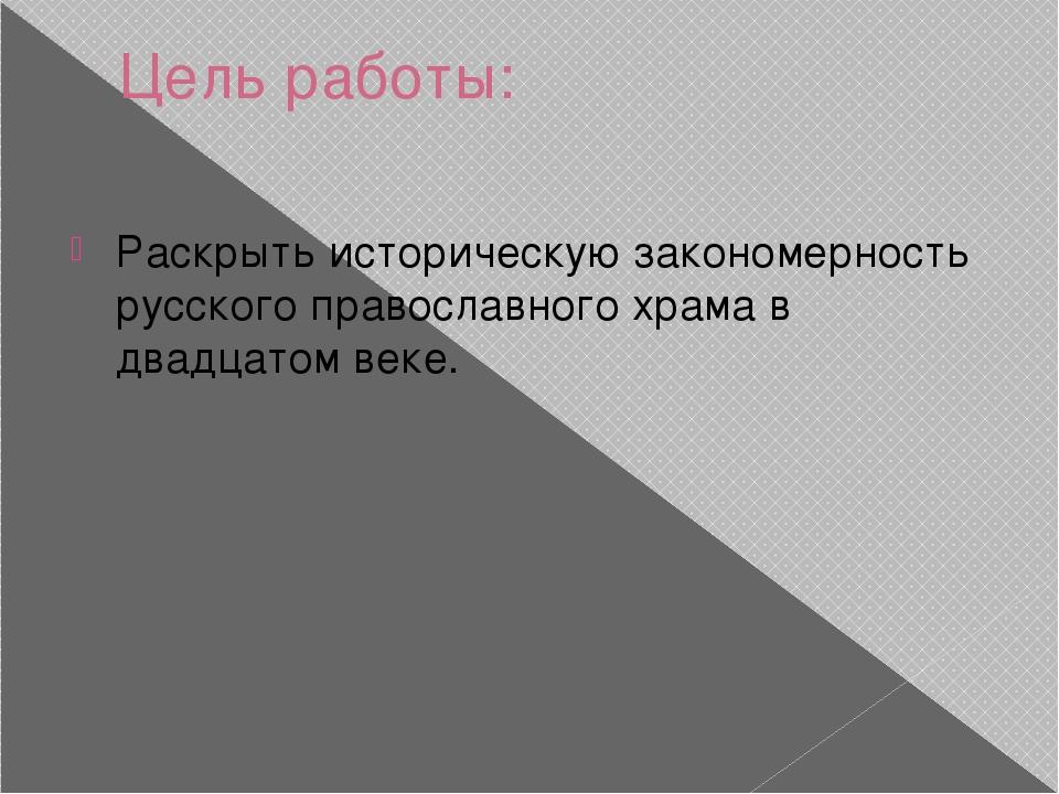 Цель работы: Раскрыть историческую закономерность русского православного храм...