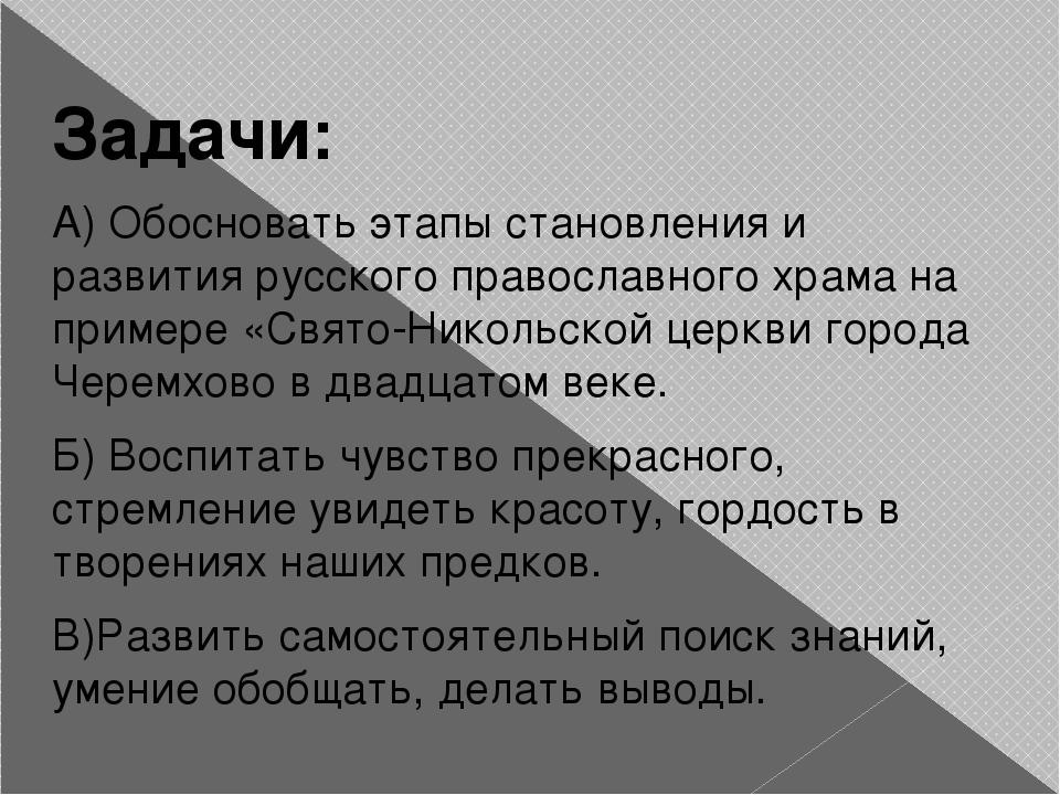 Задачи: А) Обосновать этапы становления и развития русского православного хр...