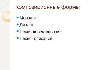 Композиционные формы Монолог Диалог Песня-повествование Песня- описание