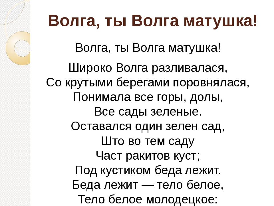 Волга, ты Волга матушка! Волга, ты Волга матушка! Широко Волга разливалася, С...